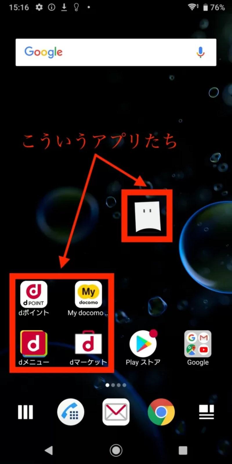 使わないアプリがプリインストールされている