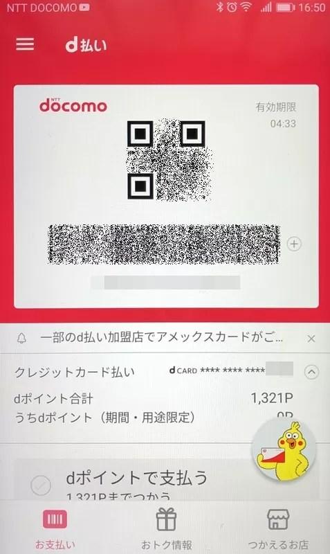 【d払い】バーコードが表示される