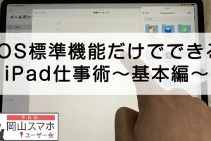 iOS標準機能だけでできるiPad仕事術〜基本編〜