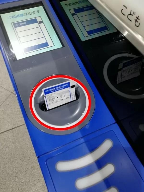 【スマートex 乗り方】EXご利用票を受け取る