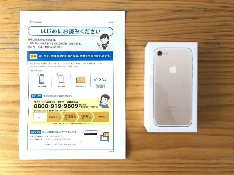 【Y!mobile:開通】Y!mobileオンラインストアから届いた箱の中身