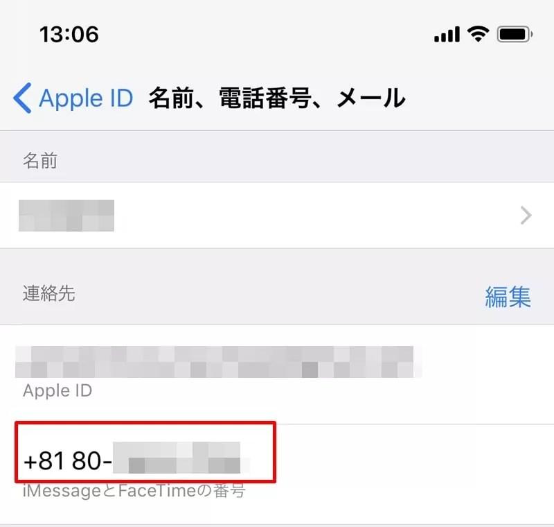 【Y!mobile:開通】電話番号