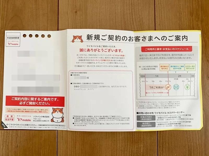 【Y!mobile:開通】サンキューレターの中身