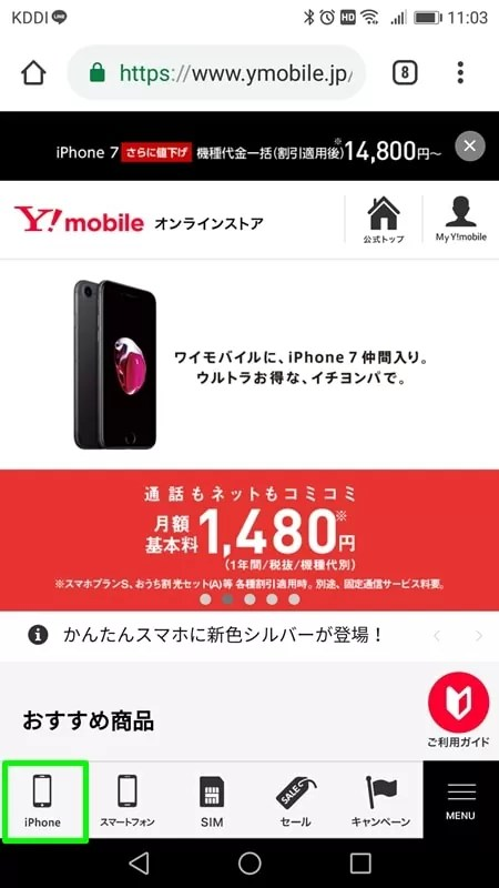 【Y!mobileオンラインストア申込方法】画面下側のiPhoneボタンを押す
