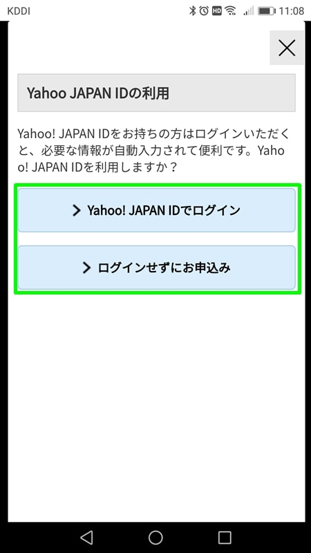 【Y!mobileオンラインストア申込方法】Yahoo! JAPAN IDにログイン