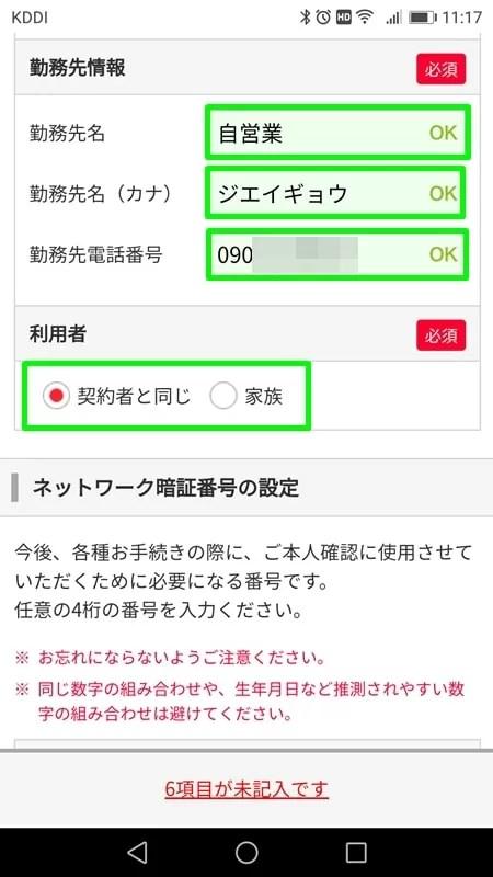 【Y!mobileオンラインストア申込方法】勤務先情報、利用者