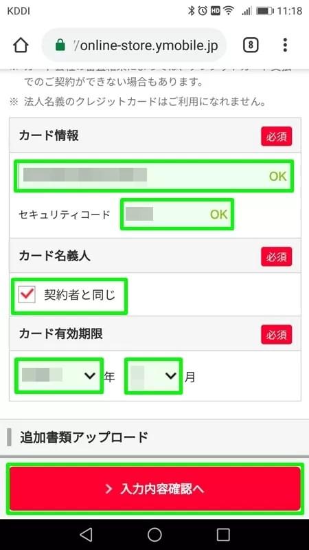 【Y!mobileオンラインストア申込方法】カード情報