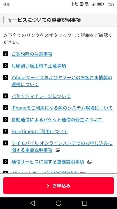 【Y!mobileオンラインストア申込方法】サービスについての重要説明事項