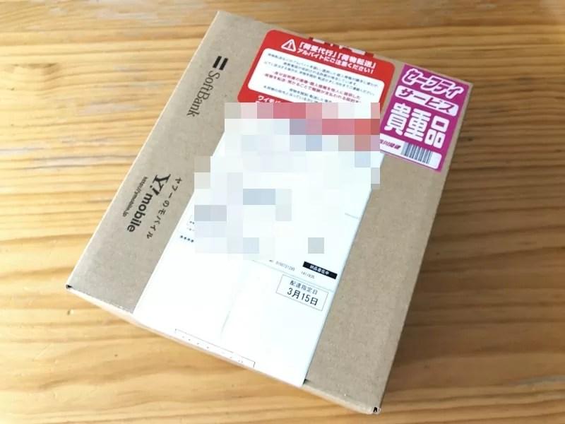 【Y!mobileオンラインストア申込方法】届いた箱