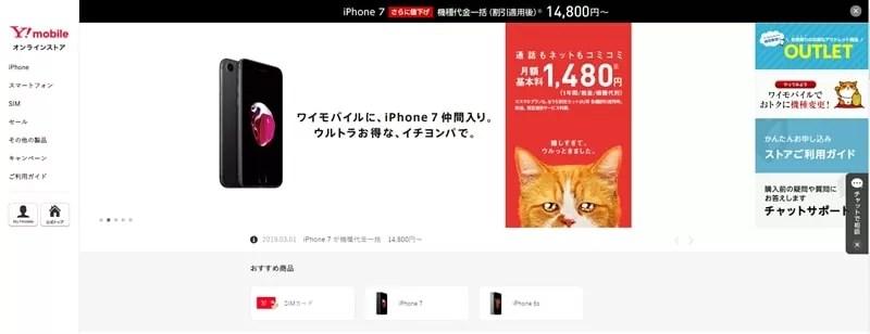 【Y!mobileオンラインストア申込方法】オンラインストア
