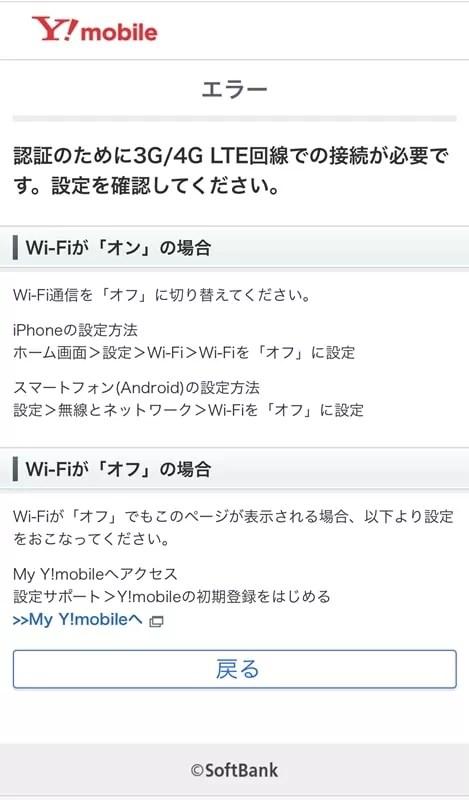 【Y!mobileとPayPay】エラー画面