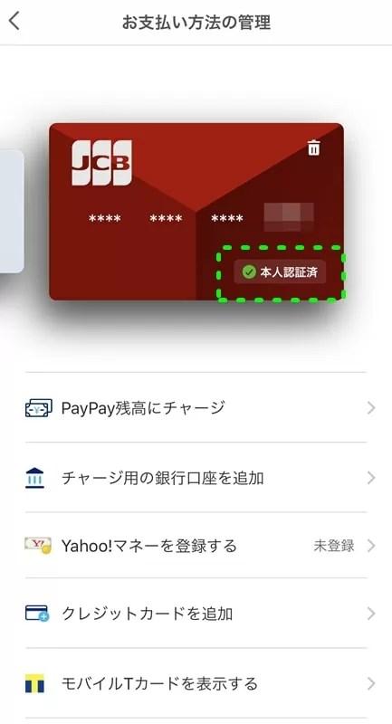 【Y!mobileとPayPay】本人認証済み