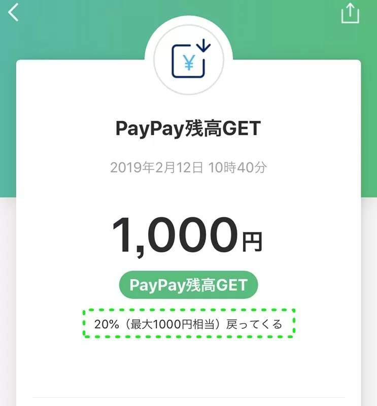 【Y!mobileとPayPay】PayPay残高ゲット