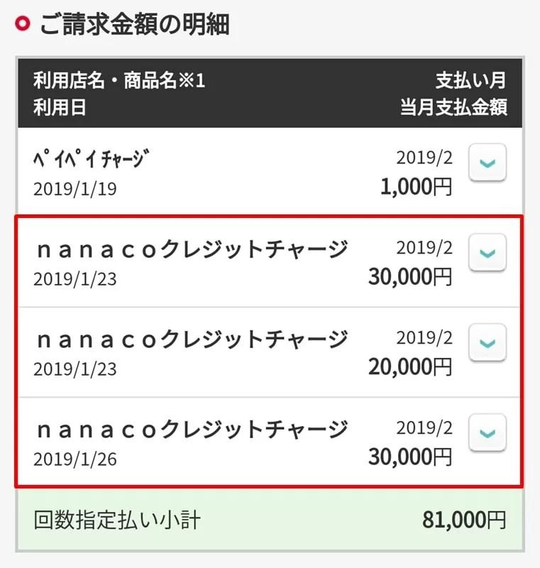 【Yahoo! Japanカード】nanacoへチャージ