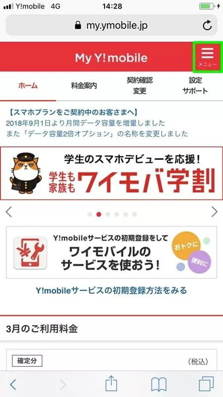 【Y!mobile:初期設定】My Y!mobile