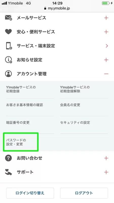 【Y!mobile:初期設定】パスワード設定・変更