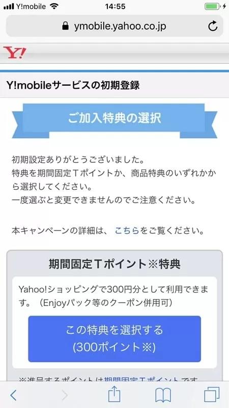 【Y!mobile:初期設定】登録完了