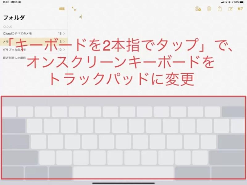 「キーボードを2本指でタップ」で、オンスクリーンキーボードをトラックパッドに変更