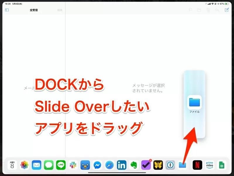 DockからSlide Overしたいアプリをドラッグ