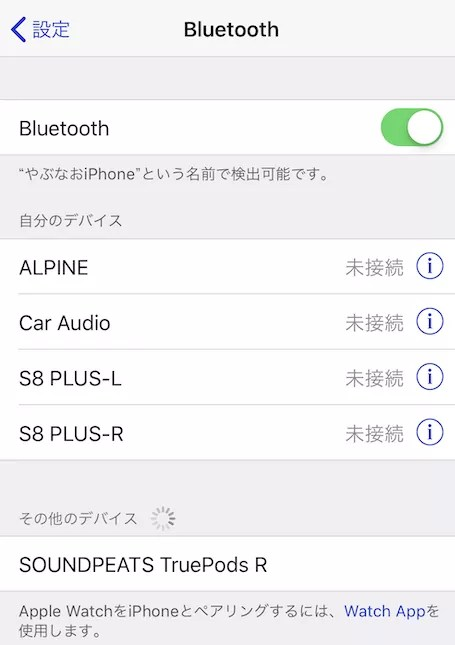 Bluetoothペアリング前