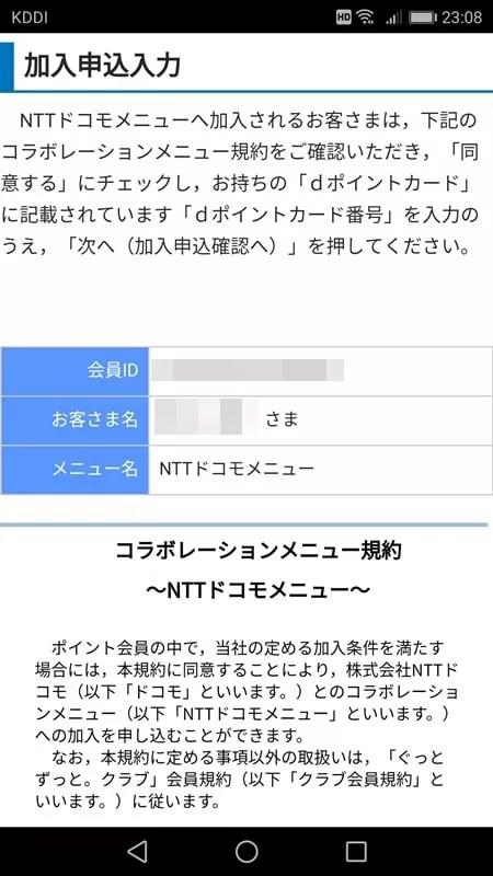 【dポイント:エネルギアポイント】NTTドコモメニュー:加入申込入力