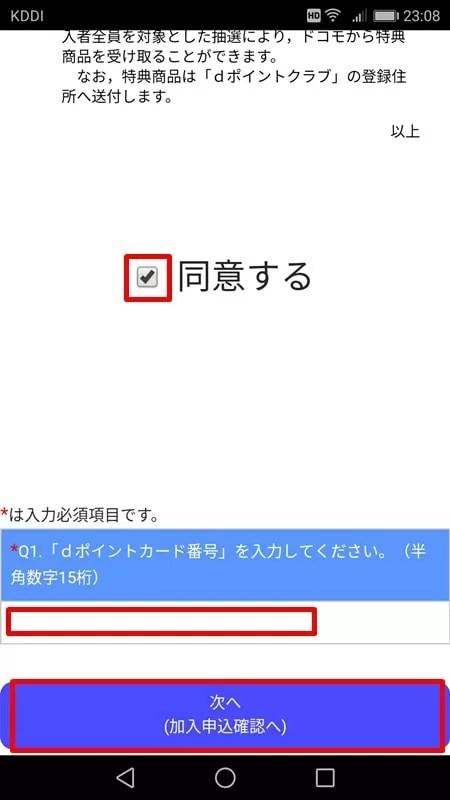 【dポイント:エネルギアポイント】NTTドコモメニュー:dポイントカード番号を入力