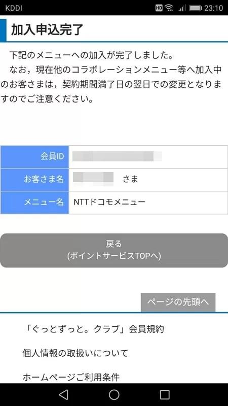 【dポイント:エネルギアポイント】NTTドコモメニュー加入申込完了