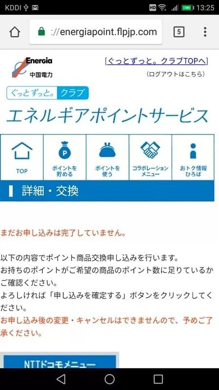 【dポイント:エネルギアポイント】NTTドコモメニュー:まだお申し込みは完了していません