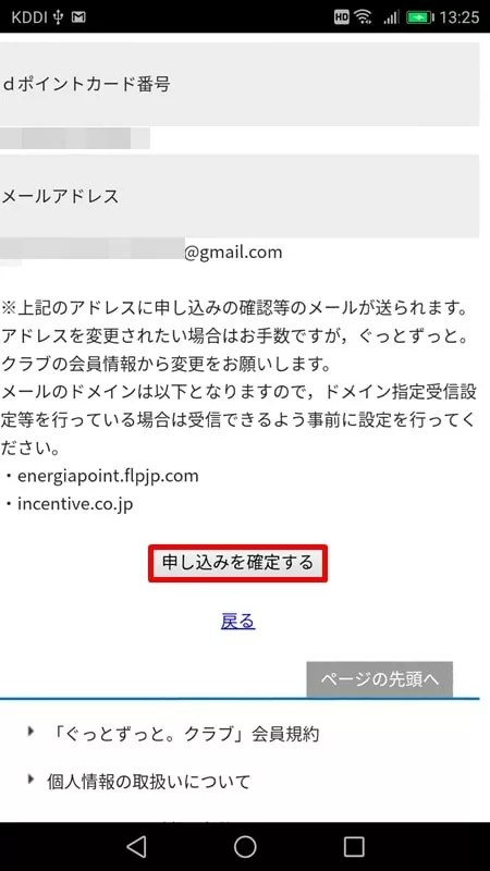 【dポイント:エネルギアポイント】NTTドコモメニュー:申し込みを確定する