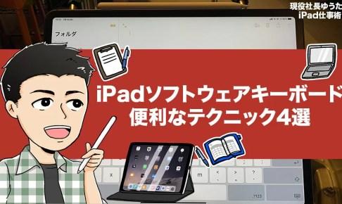 iPadのソフトウェアキーボードを使いこなすテクニック4選