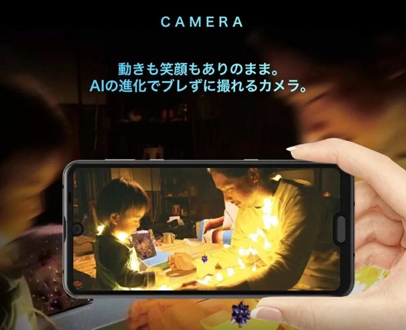 AQUOS R3のカメラは動画専用カメラを搭載したデュアルカメラ