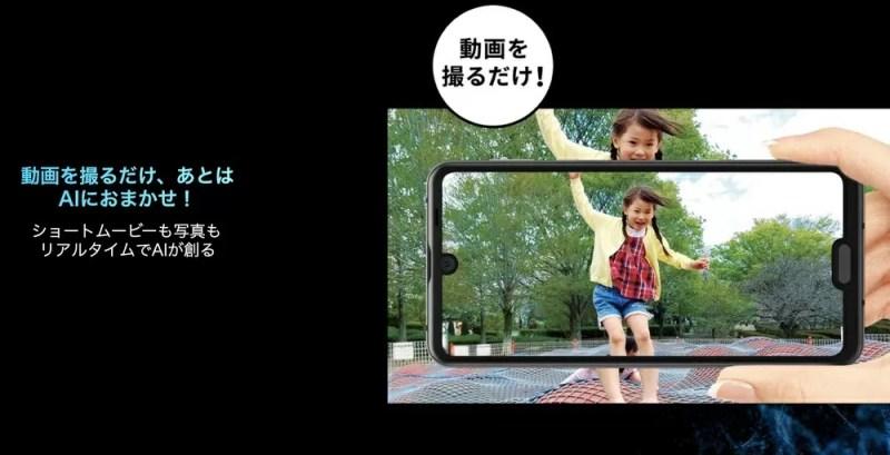 AQUOS R3のカメラは「動画」がメイン