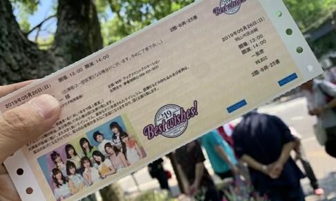 モーニング娘。'19コンサートツアー春 ~BEST WISHES!~