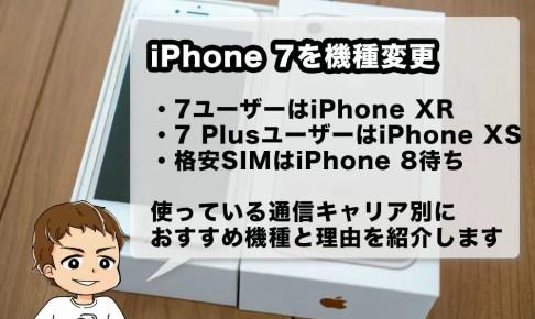iPhone 7・7 Plusからの機種変更候補