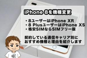 iPhone 8・8 Plusからの機種変更候補
