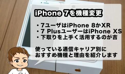 iPhone 7を機種変更する