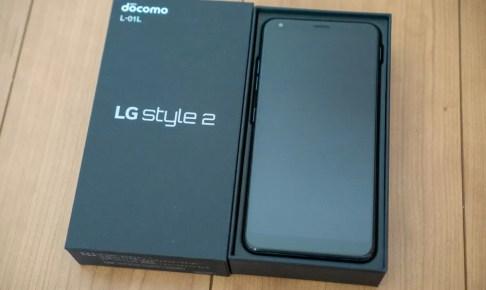 LG style2 L-01Lレビュー