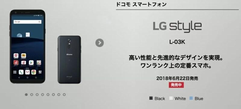 LG style L-03