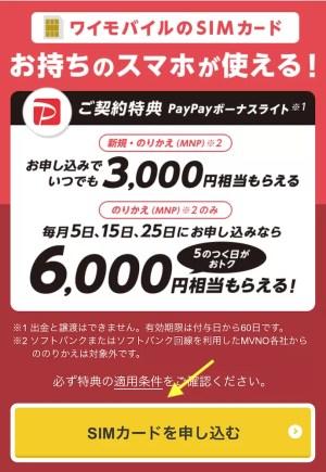 Y!mobileSIMカードPayPayキャンペーン