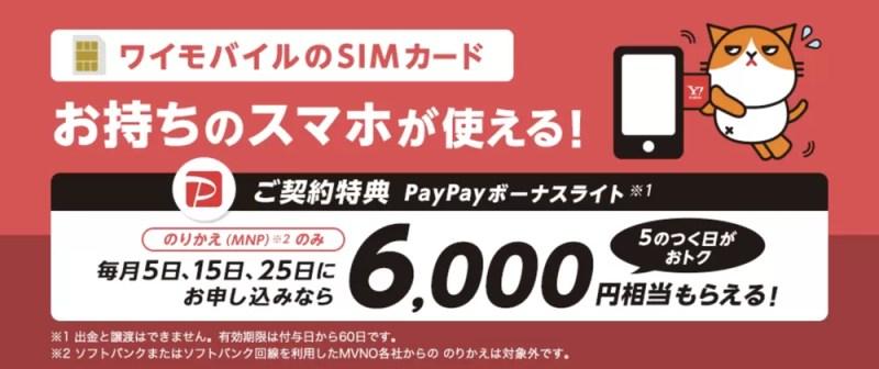Y!mobile5のつく日PayPayキャンペーン