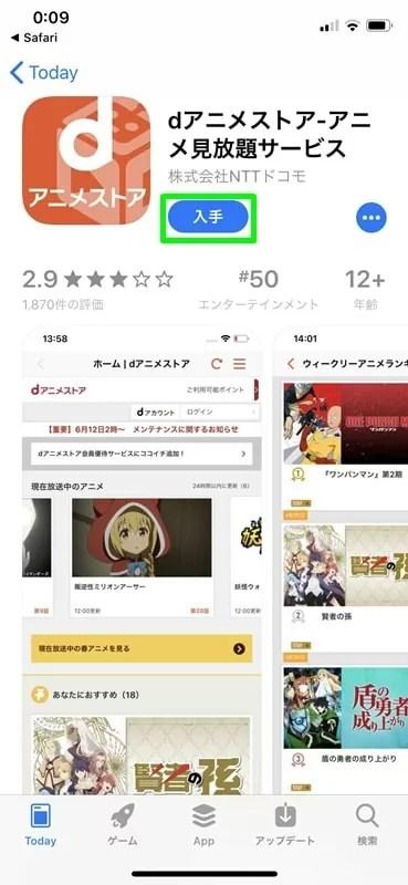 【dアニメストア】APP store
