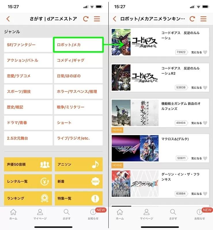 【dアニメストア】検索