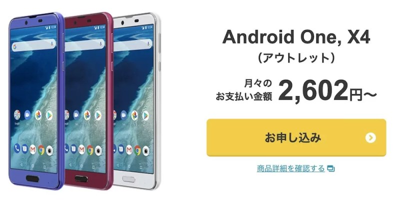 Y!mobileヤフーストアゾロ目の日特別セール