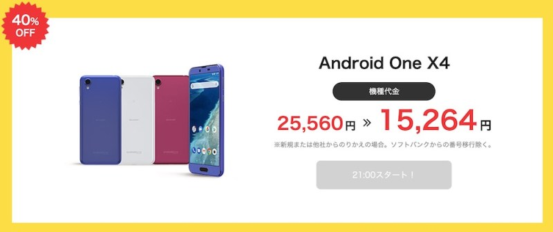 Y!mobile公式オンラインストアタイムセール