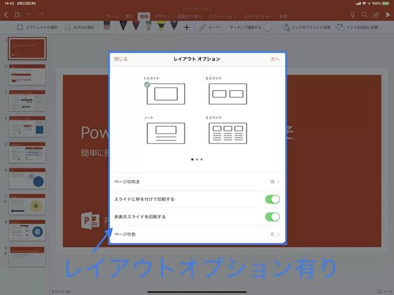 PowerPointでのAirPrintの操作法1