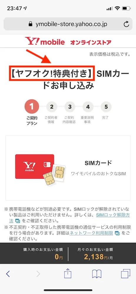 Yahoo!Y!mobileオンラインストアヤフオク!落札とSIM契約でPayPayもらえるキャンペーンページ2
