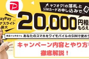 Y!Mobile2万円分のPayPayボーナスライトがもらえるキャンペーン詳細ゆりちぇるアイキャッチ