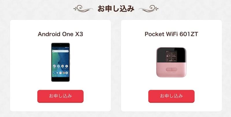 Y!mobile5周年おトクなる5円均一セール対象機種1
