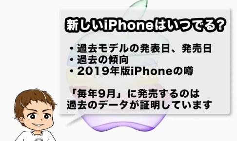 2019年モデルの新しいiPhoneはいつ発売する?