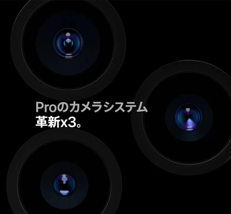 トリプルカメラ対応